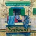 Stadakis