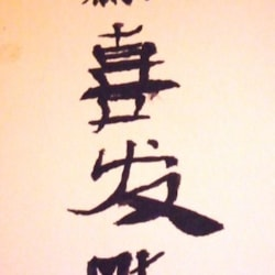 Callagraphy Chinese Ground Ink